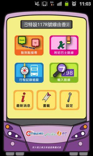 Citybus App